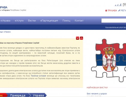 E-uprava u Srbiji i na jezicima manjina
