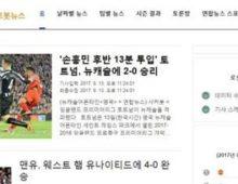 """Južnokorejska novinska agencija """"zaposlila"""" novinara robota"""